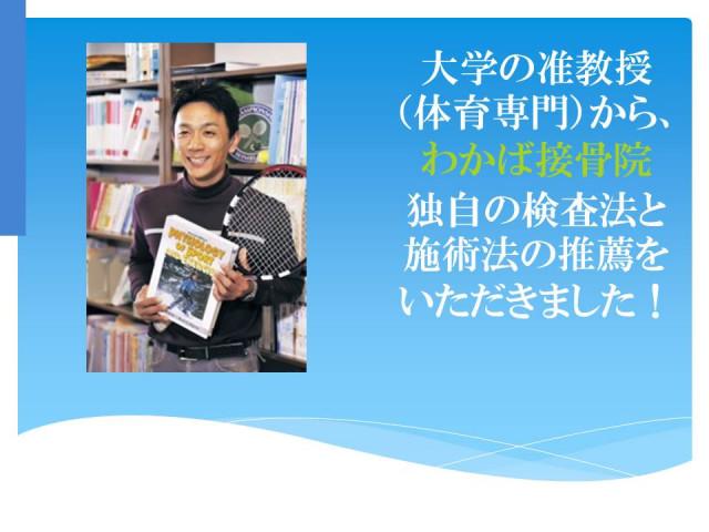 愛知県立大学 准教授 稲嶋 修一郎さん