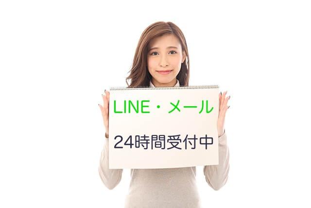 LINE・メール24時間受付中