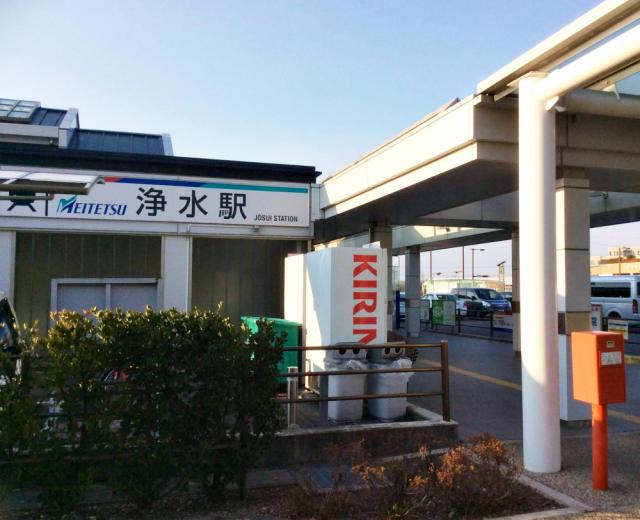 名鉄 浄水駅より徒歩5分