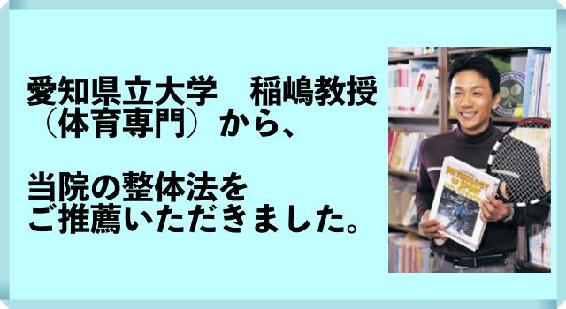 愛知県立大学 教授 稲嶋 修一郎さん